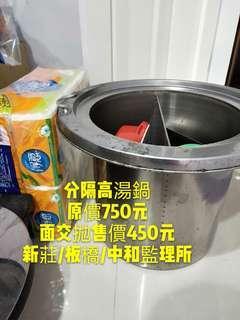 攤車用高分隔湯鍋(含蓋)
