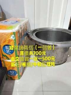 攤車小湯鍋含蓋(買一送一)<一個新一個舊