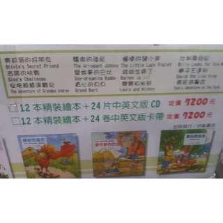 教育玩具-快樂森林創作繪本全集