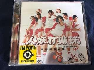 人妖打排球 電影原聲大碟 2CD