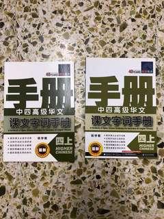 S4 HCL 4A 中四高级华文 词语手册 (四上)