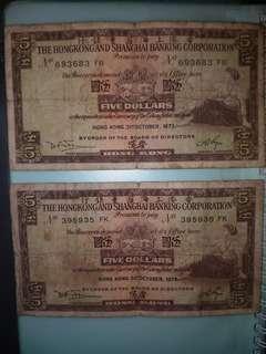 1973年香港上海匯豐銀行錢抄