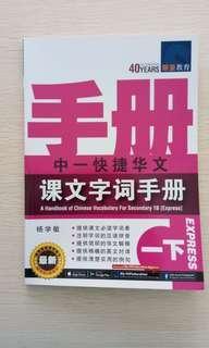 Sec 1 Express Chinese Vocabulary Handbook (B)