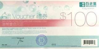百老匯現金卷 $100