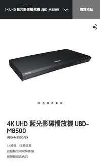 [可換] Samsung 三星 4K Ultra HD Blu-ray Player UBD-M8500 藍光影碟播放機