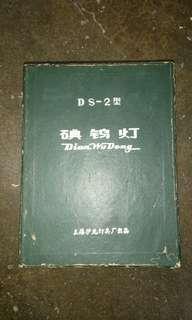 上海 碘鎢燈 1200w 古董 vintage 可用