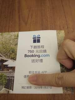 🚚 Booking 750元回饋 #居家大掃除