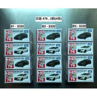 【日版有貼】【TOMICA 全新未開封】76_Honda CIVIC TYPE R_$320/2對