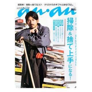 現貨 全新 岡田准一 封面 日本 雜誌 日雜 anan 2016年12月 岡田准一的打掃哲學 送摺疊海報 V6