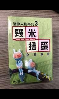 幾米扭蛋盒蛋迷你人形系列3第3集全套原色9款彩色