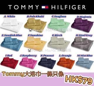 Tommy Hilfiger多色純棉大浴巾