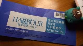 🚚 漢來海港 980+10%餐券 0116免運