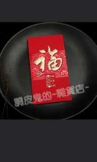🚚 磨砂硬質紅包袋(福3入組) $30