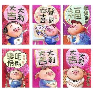 PO]NEWLY ARRIVED! (8 X 11.5 CM) CUTE PIG RED PACKETS FOR THE YEAR OF THE PIG 2019 - 1 pack of 6 @ $1 only!!!