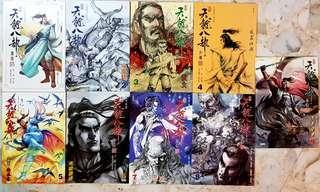 天龙八部漫画外传 by 金庸. 9 books for $28 offer!Complete and No missing number. Good Condition.