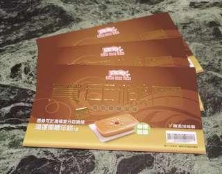 (現券)鴻福堂椰糖年糕