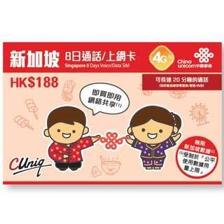 中國聯通 新加坡 漫遊 SIM Card 數據卡 8天 無限上網 +通話 Starhub 網絡