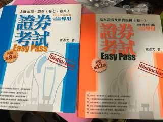 證券考試easy pass 卷一,卷七,卷八 盧志光著