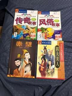 Chinese Primary School Books