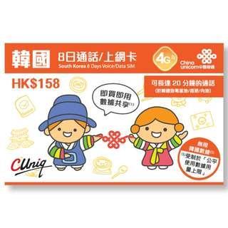 中國聯通 韓國 漫遊 SIM Card 數據卡 8天 無限上網 +通話 SKT 網絡