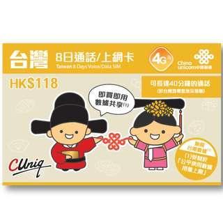 分享到 中國聯通 台灣 漫遊 SIM Card 數據卡 8天 無限上網 +通話 台灣之星 網絡