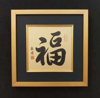 Master 振国 Handwritting Prosperity Frame, Size: 33.5x33.5 CM