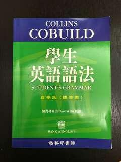 Collins Cobuild 學生英語語法 Student's Grammar