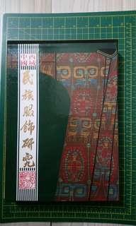 中國西域民族服飾研究(繁體字)