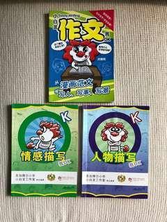 小白龙 Chinese Essay Writing Guidebook (Primary Level)