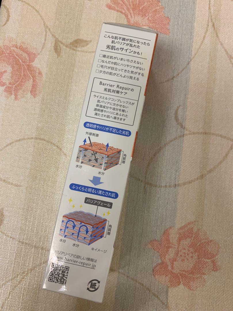 Barrier Repair Power of Rice Milk 玄米煥肌肌底液
