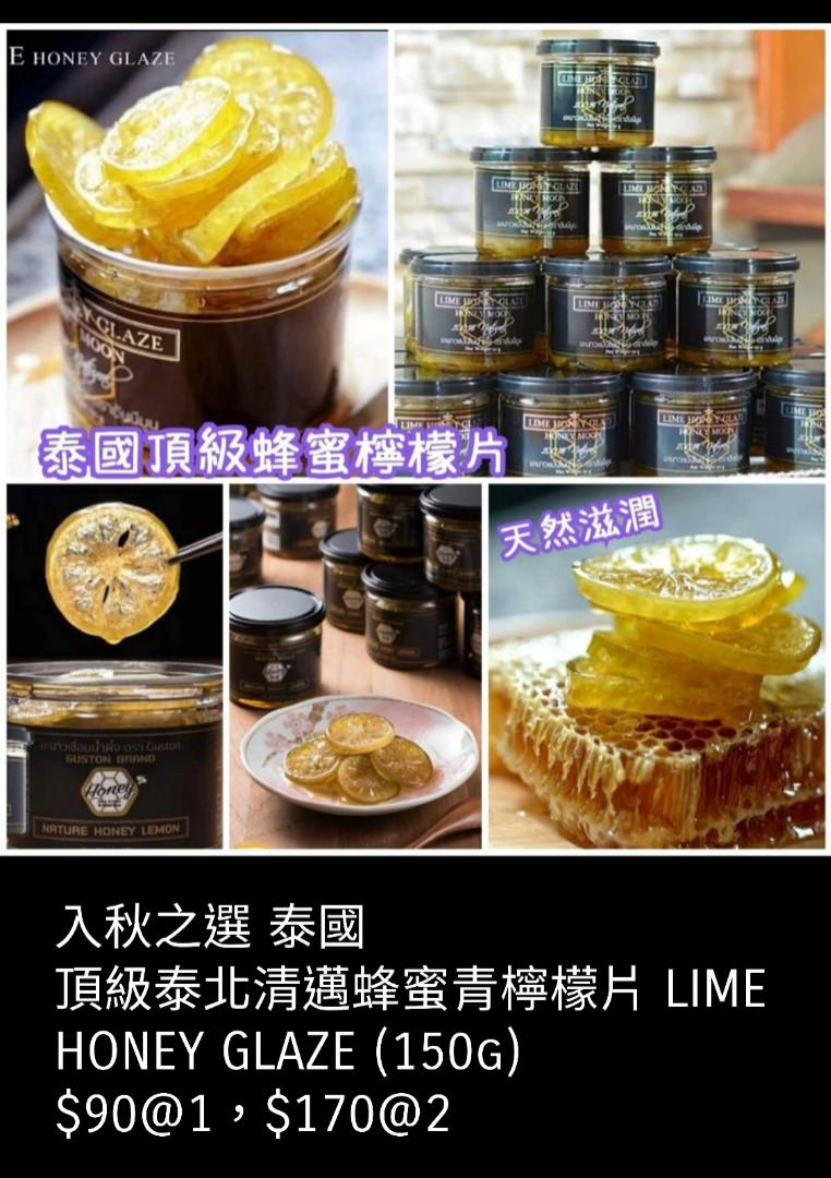 LIME HONEY GLAZE 頂級泰北清邁蜂蜜青檸檬片