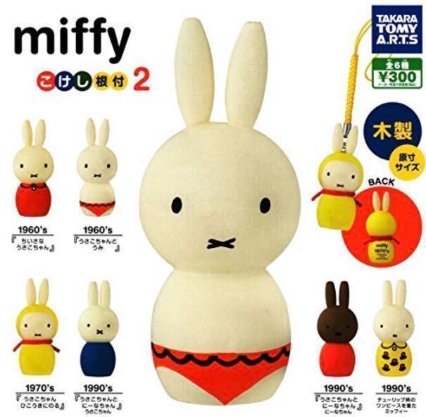 Miffy 木製扭蛋公仔 一套六款
