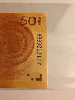 人民銀行70紀念鈔666豹子號