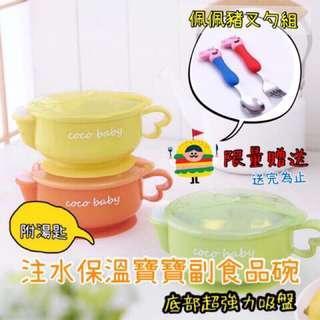 🚚 寶寶專用碗✨現貨‼️(送佩佩豬叉勺)副食品必備,實用不鏽鋼304寶寶碗
