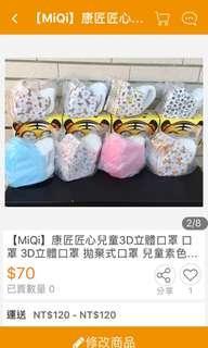 🚚 (MiQi)康匠兒童3d立體口罩