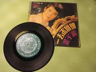 Vintage 45 rpm Chinese Vinyl Record