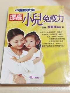 🚚 中醫師教你提高小兒免疫力9789576633133