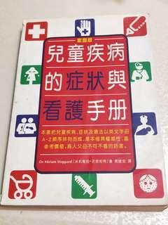 🚚 兒童疾病的症狀與看護手冊 957710021
