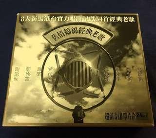 (RESERVED)舊情綿綿經典老歌 3CD