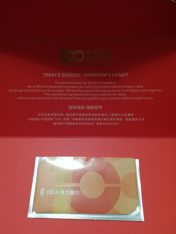 東亞銀行100週年八達通卡 (員工版本)(內有$100面值)
