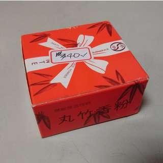 【免費】丸竹香粉