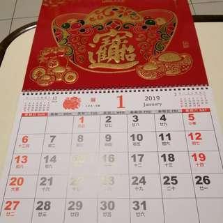 【sigmanet家庭百貨】全新108年(西元2019年)月曆