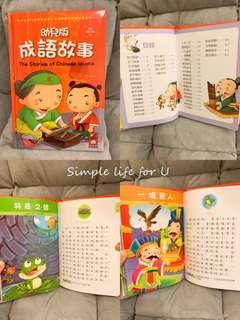 幼兒版成語故事