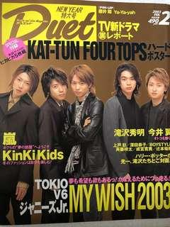 嵐 中古封面日本雜誌 Arashi
