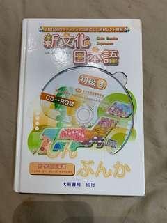 新文化日本語初級4CD-ROM 附學習指導書