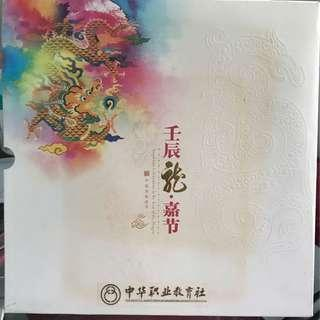 Auspicious Celebrations in the Year Of The Dragon