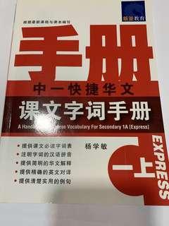 🚚 Chinese Vocabulary Handbook for secondary 1