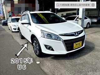 優質認證車—2 0 1 5年 U 6