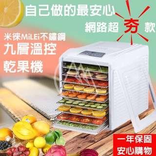 (免運/一年保固)德國 MiLEi 米徠 不鏽鋼九層溫控乾果機 MYS- 903
