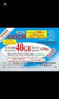 40GB Hong Kong data sim 4G LTE 香港40GB上網卡